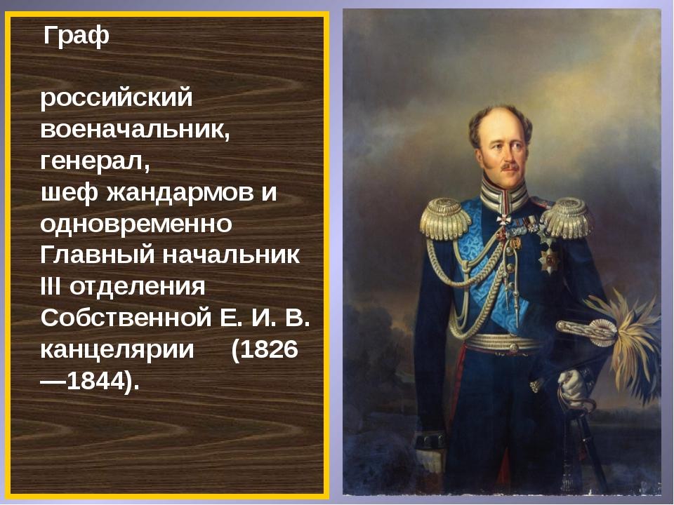 Граф А. Х. Бенкендо́рф— российский военачальник, генерал, шеф жандармов и од...