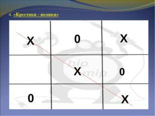 4. «Крестики - нолики» X X X X 0 0 0