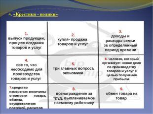 4. «Крестики - нолики» 2. купля- продажа товаров и услуг 3. доходы и расходы
