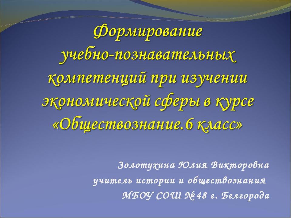 Золотухина Юлия Викторовна учитель истории и обществознания МБОУ СОШ № 48 г....