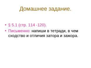 Домашнее задание. § 5.1 (стр. 114 -120). Письменно: напиши в тетради, в чем с