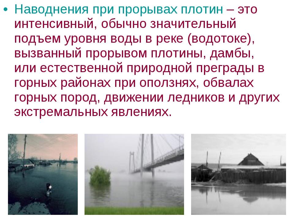 Наводнения при прорывах плотин – это интенсивный, обычно значительный подъем...