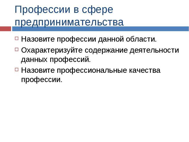 Профессии в сфере предпринимательства Назовите профессии данной области. Охар...