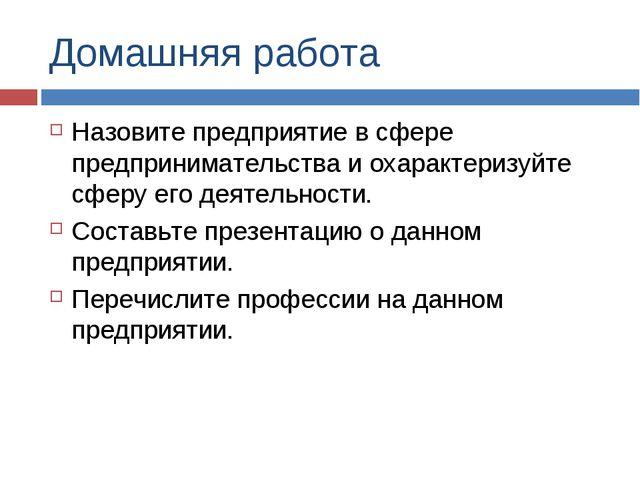 Домашняя работа Назовите предприятие в сфере предпринимательства и охарактери...