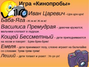 Игра «Кинопробы» Иван Царевич–Цок-цок-цок! Баба-Яга–Ж-ж-ж! Ж-ж-ж! Василиса