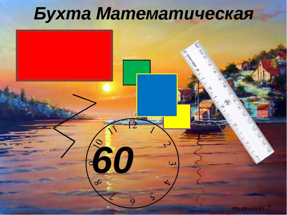 Бухта Математическая 60