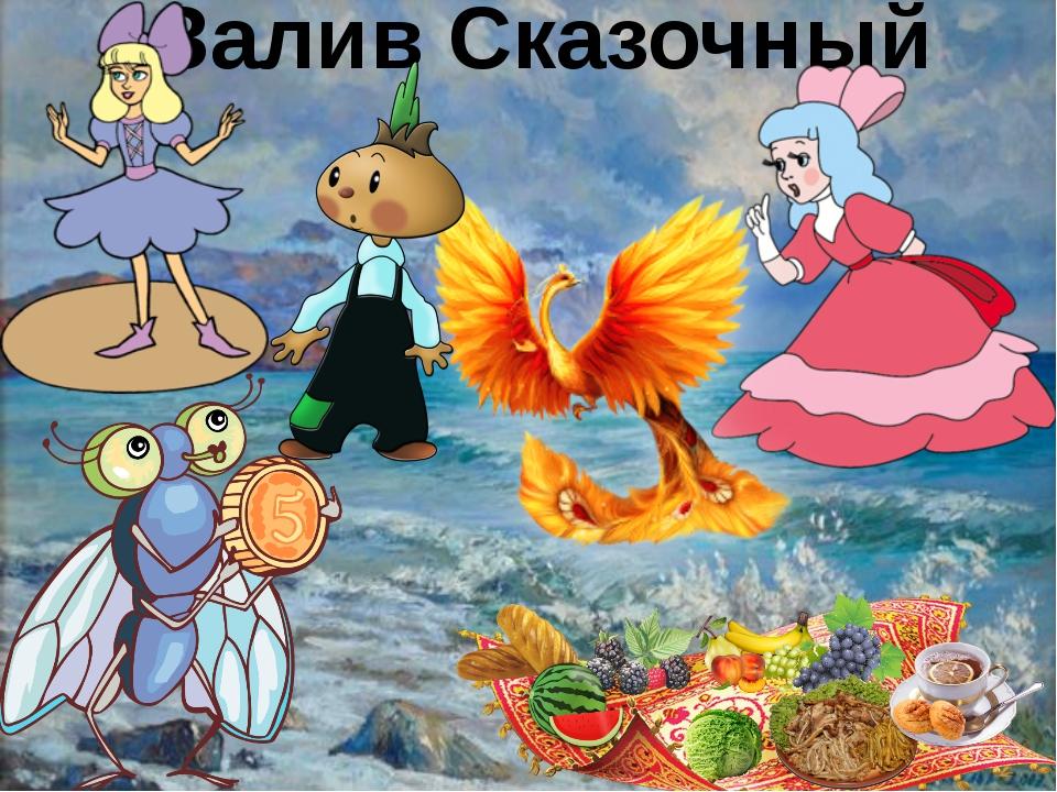 Залив Сказочный
