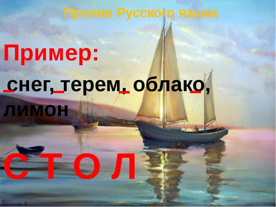 Пролив Русского языка Пример: снег, терем, облако, лимон С Т О Л