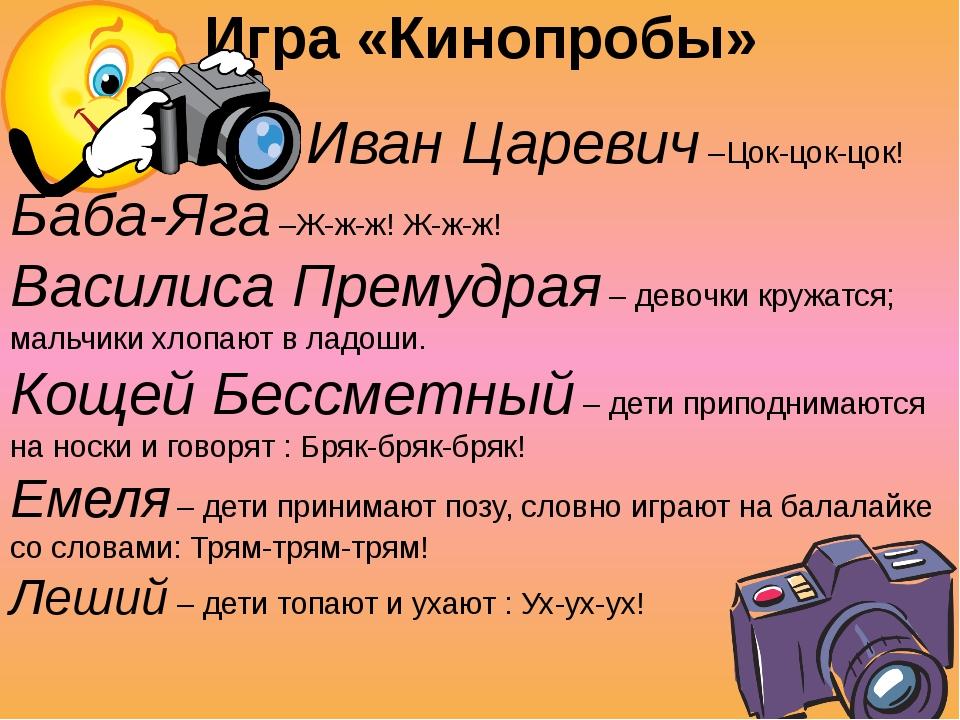 Игра «Кинопробы» Иван Царевич–Цок-цок-цок! Баба-Яга–Ж-ж-ж! Ж-ж-ж! Василиса...