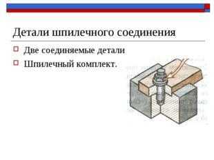 Детали шпилечного соединения Две соединяемые детали Шпилечный комплект.