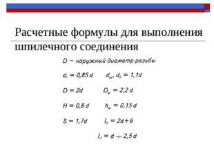 Расчетные формулы для выполнения шпилечного соединения
