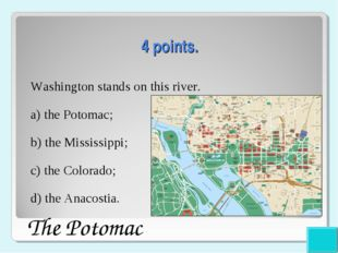 4 points. Washington stands on this river. a) the Potomac; b) the Mississippi