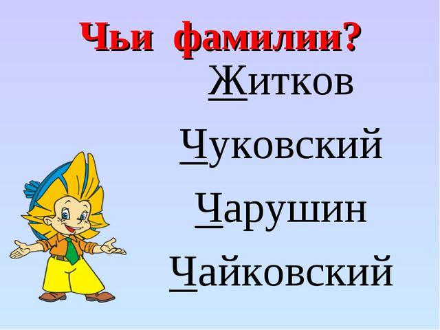 Чьи фамилии? Житков Чуковский Чарушин Чайковский