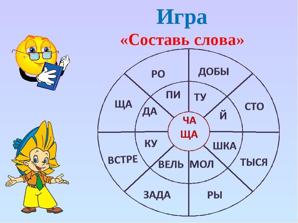 Игра «Составь слова»
