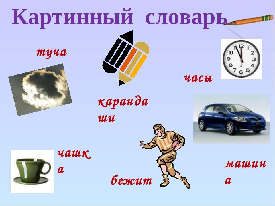 Картинный словарь туча чашка бежит часы карандаши машина