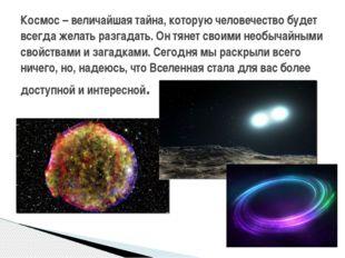 Космос – величайшая тайна, которую человечество будет всегда желать разгадать