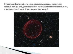В просторах Вселенной есть очень удивительная вещь – гигантский газовый пузыр