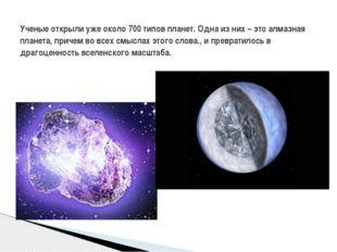 Ученые открыли уже около 700 типов планет. Одна из них – это алмазная планета