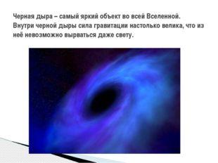 Черная дыра – самый яркий объект во всей Вселенной. Внутри черной дыры сила г
