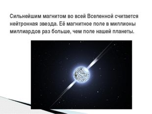 Сильнейшим магнитом во всей Вселенной считается нейтронная звезда. Её магнитн