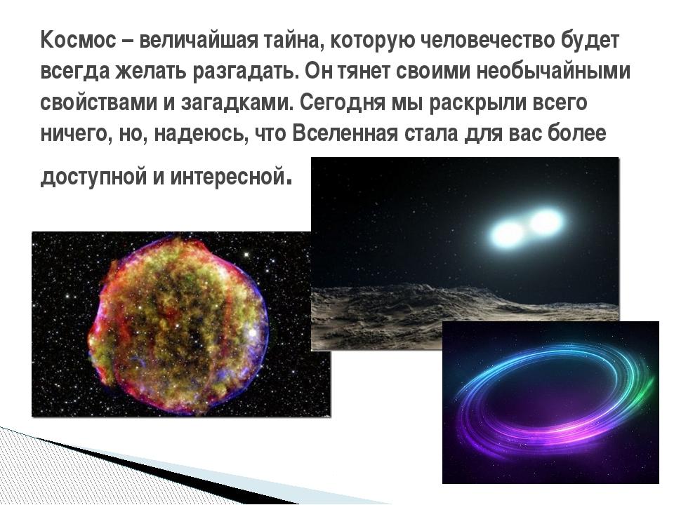 Космос – величайшая тайна, которую человечество будет всегда желать разгадать...