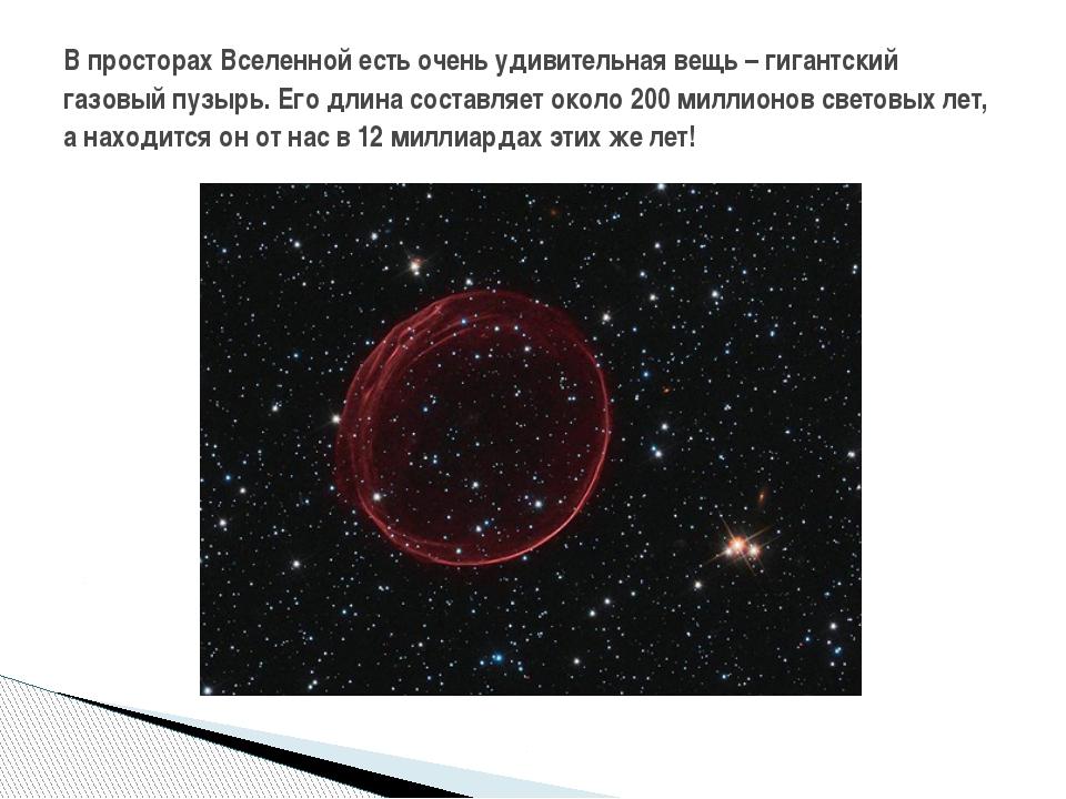 В просторах Вселенной есть очень удивительная вещь – гигантский газовый пузыр...