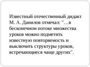 """Известный отечественный дидакт М. А. Данилов отмечал: """"…в бесконечном потоке"""