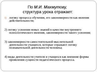 По М.И. Махмутову, структура урока отражает: логику процесса обучения, его за