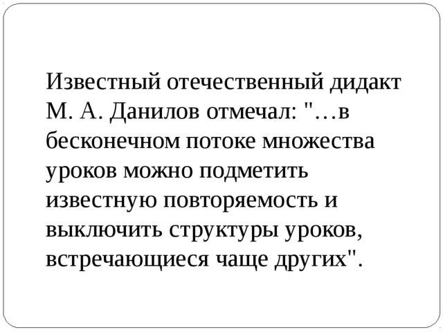"""Известный отечественный дидакт М. А. Данилов отмечал: """"…в бесконечном потоке..."""