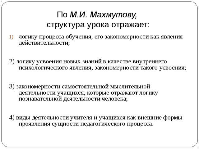 По М.И. Махмутову, структура урока отражает: логику процесса обучения, его за...