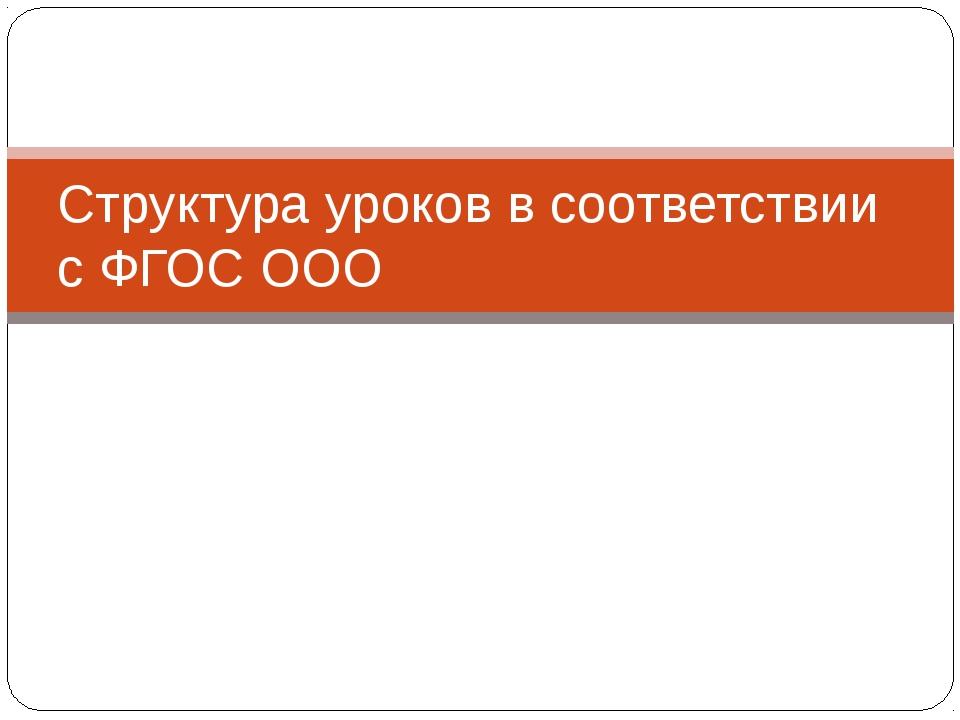 Структура уроков в соответствии с ФГОС ООО