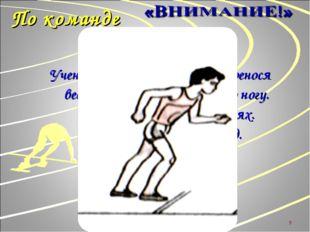 * По команде Ученик слегка сгибает ногу, перенося вес тела на впереди стоящую