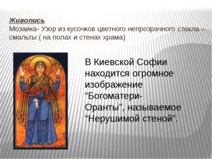Живопись Мозаика- Узор из кусочков цветного непрозрачного стекла – смальты (