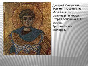 Дмитрий Солунский. Фрагмент мозаики из Михайловского монастыря в Киеве. Втор