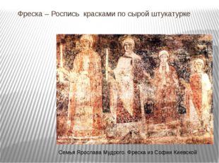 Семья Ярослава Мудрого. Фреска из Софии Киевской Фреска – Роспись красками по