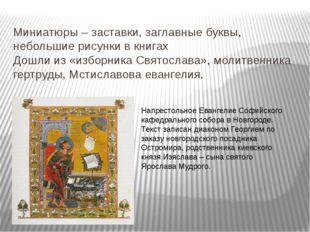 Миниатюры – заставки, заглавные буквы, небольшие рисунки в книгах Дошли из «и