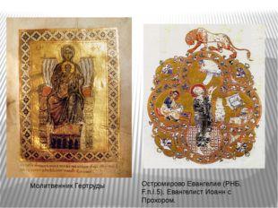 Молитвенник Гертруды Остромирово Евангелие (РНБ. F.п.I.5). Евангелист Иоанн с