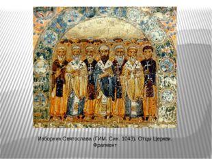 Изборник Святослава (ГИМ. Син. 1043). Отцы Церкви. Фрагмент