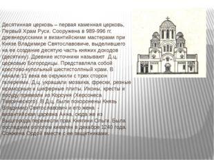 Десятинная церковь – первая каменная церковь, Первый Храм Руси. Сооружена в 9
