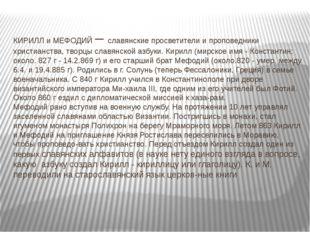 КИРИЛЛ и МЕФОДИЙ – славянские просветители и проповедники христианства, творц
