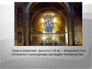 Оранта-Берегиня (высота 5,45 м) – оберегала Русь. Относится к культурному на