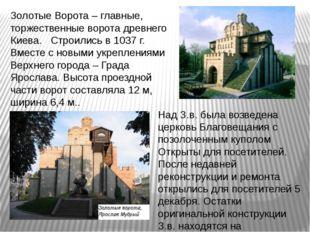 Золотые Ворота – главные, торжественные ворота древнего Киева. Строились в 10