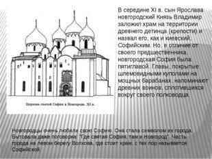 В середине XI в. сын Ярослава новгородский Князь Владимир заложил храм на тер