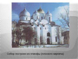 Собор построен из плинфы (плоского кирпича)