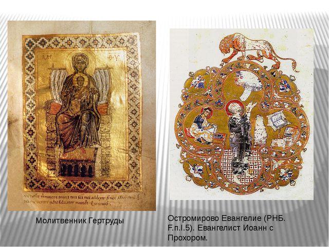 Молитвенник Гертруды Остромирово Евангелие (РНБ. F.п.I.5). Евангелист Иоанн с...