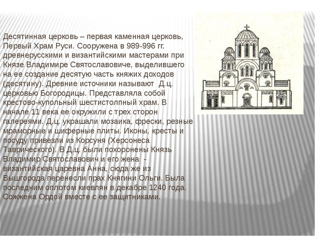 Десятинная церковь – первая каменная церковь, Первый Храм Руси. Сооружена в 9...