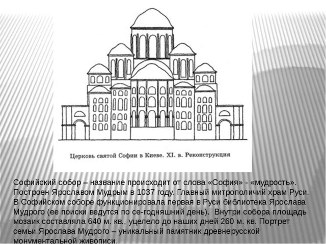 Софийский собор – название происходит от слова «София» - «мудрость». Построен...