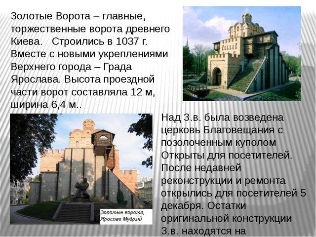 Золотые Ворота – главные, торжественные ворота древнего Киева. Строились в 10...