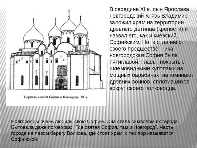 В середине XI в. сын Ярослава новгородский Князь Владимир заложил храм на тер...