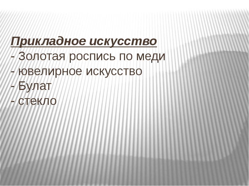 Прикладное искусство - Золотая роспись по меди - ювелирное искусство - Булат...